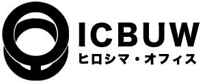 ICBUWヒロシマ・オフィス